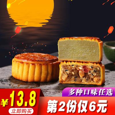 遂雅傳統糕點中秋月餅廣式五仁水果味小月餅散裝