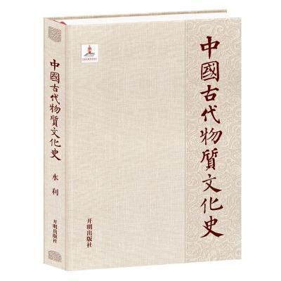 正版中国古代物质文化史.水利 谭徐明著 开明出版社开明出版社谭