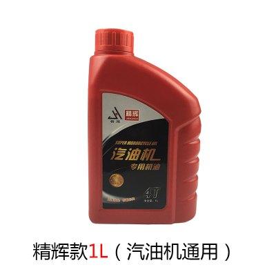 定做 汽油發電機機油168F170F四沖程潤滑油發動機水泵動力0.6L 1升機油