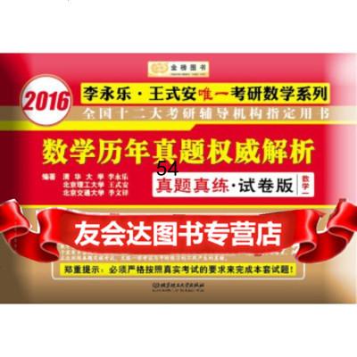 【99】金榜圖書2016李永樂王式安考研數學系列數學歷年真題解析真題真練試卷版數 9787568206099
