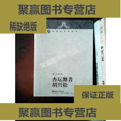 正版9層新 嶺南教育家叢書:杏壇舞者胡興松