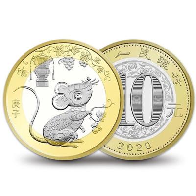 2020年 鼠年生肖紀念幣 二輪生肖紀念幣 面值10元 單枚
