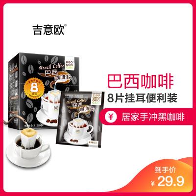 【2件5折】吉意歐巴西風味濾泡式掛耳咖啡8g*8/盒