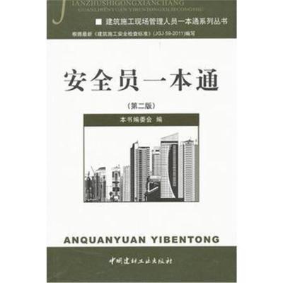 全新正版 安全员一本通(第二版)/建筑施工现场管理人员一本通系列丛书