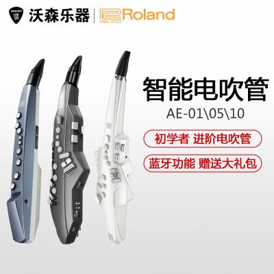 正品Roland罗兰AE01 AE05 AE-10电吹管Aerophone电子吹管电萨克斯