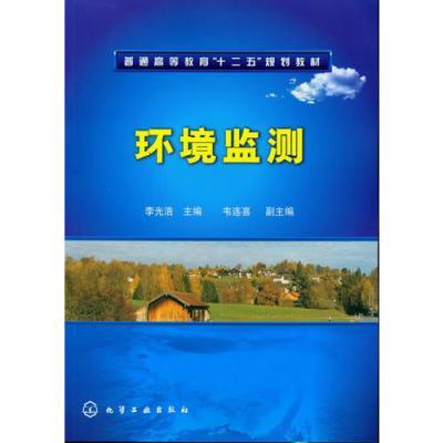 環境監測(李光浩)