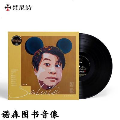 梵尼詩 鄭智化《智敬 搖滾鄭智化》黑膠唱片LP 搖滾音樂合集