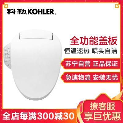 科勒智能马桶盖板 即热型智能座便盖 妇洗器K-18649T