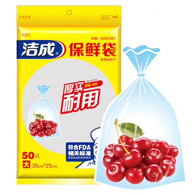 潔成加厚平裝抽取式大號保鮮袋35cm*25cm*50只包裝袋內置拉鏈