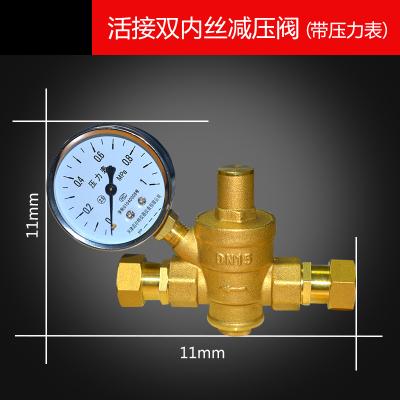 銅加厚家用自來水減壓閥4分活接彈痕內外絲可調節穩壓閥熱水器恒壓 雙內絲活接減壓閥(配壓力表)