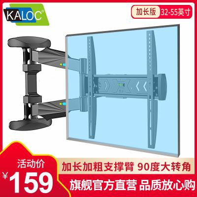 KALOC卡洛奇90度轉角電視機掛架 壁掛伸縮旋轉電視架海信小米飛利浦TCL長虹40 43 50 55寸電視支架搖臂架子