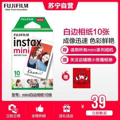 富士(FUJIFILM)INSTAX 拍立得相紙 mini7c/8/9/25/90/70通用 白邊快顯膠片 (10張)