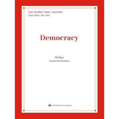 正版书籍 民主(英文版)(社主义核心价值观 关键词) 9787300207612 中国人民