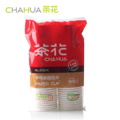 茶花9.0盎司一次性杯子纸杯环保材质一包50只 3102-A