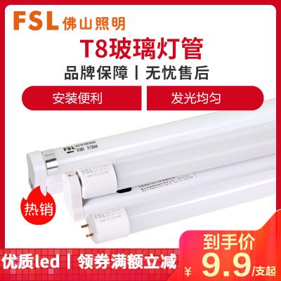 FSL佛山照明 led灯管T8一体化日光灯管10W-10W以上1.2米LED光管简约现代全套玻璃支架灯