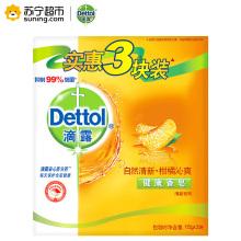 滴露(Dettol) 健康香皂自然清新柑橘沁爽3块装115克*3 新老包装交替发货 (老包装4块)