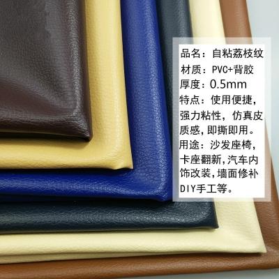 自粘皮革修復沙發補丁貼軟包床頭翻新座椅汽車內飾改裝室內硬 咖啡色 1*1.38米