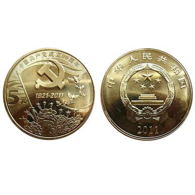 昊藏天下 2011年建黨90周年紀念幣收藏品 單枚
