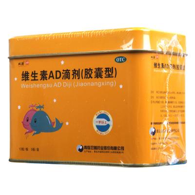 雙鯨 維生素AD滴劑膠囊60粒一歲以上嬰幼兒防治佝僂病夜盲癥