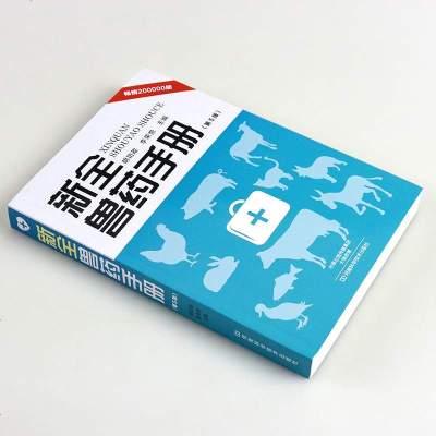正版 新全獸藥手冊 第5版 獸醫書籍大全 執業獸醫 獸醫書籍 獸醫臨床診斷學 藥理學病理學 畜牧獸醫專業書籍 寵物