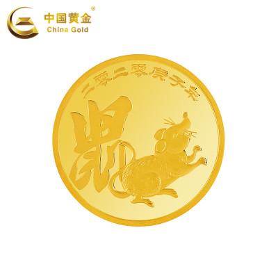 【中国黄金】99999鼠年大吉高端工艺金章10g生肖鼠庚子金鼠金币金章送礼 生肖投资金工艺系列 China Gold