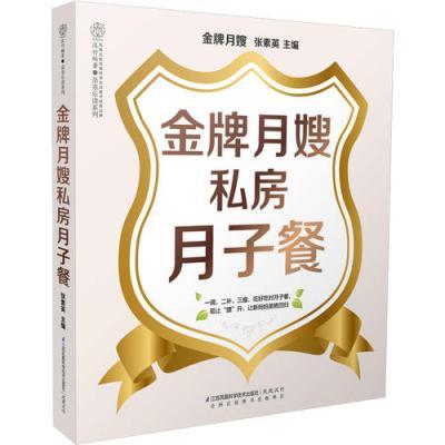 金牌月嫂私房月子餐(漢竹)
