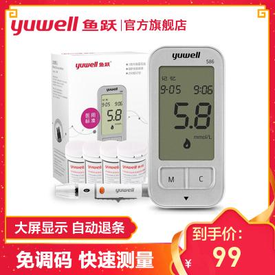 鱼跃(YUWELL)血糖仪586家用全自动智能免调码家用血糖测试仪(赠采血笔+100片试纸+100支采血针)