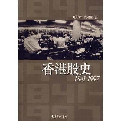 香港股史(1841-1997) 鄭宏泰,黃紹倫 9787801866165 東方出版中心