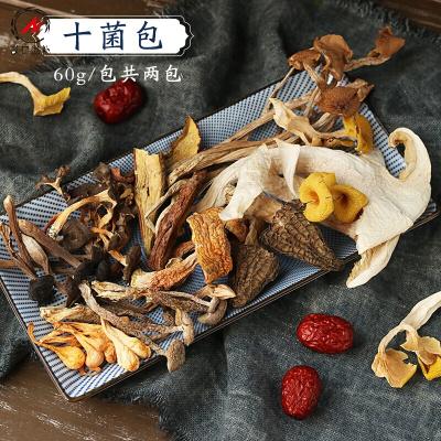 云南七彩菌湯包松茸菌羊肚菌特產干貨養生美味山珍煲湯食材