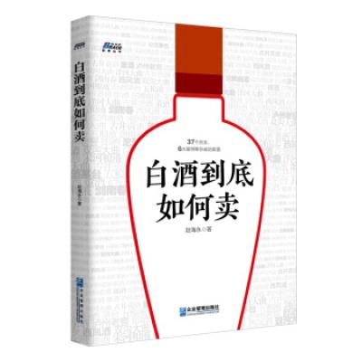 白酒到底如何賣 管理 市場營銷 企業管理出版社 趙海永 廣告營銷策劃案例企業管理書籍 經營管理方面的書籍領導力 快消品銷