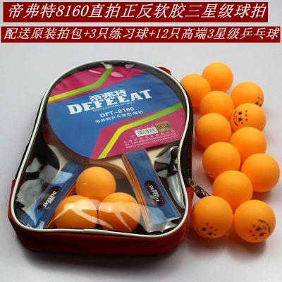 乒乓球拍2只裝雙拍成品直拍橫拍初學者單拍學生成人球拍兒童球拍 8161雙拍+12只乒乓球+拍包