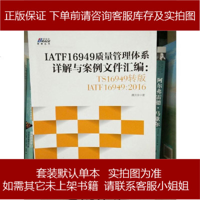 IATF1質量管理體系詳解與案例文件匯編: TS1轉版IATF1:01 9787515820248