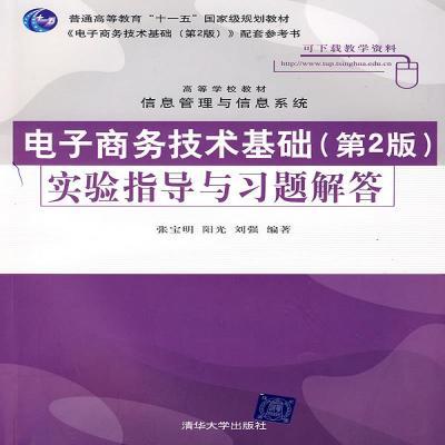 电子商务技术基础(第2版):实验指导与习题解答 张宝明阳光刘强著