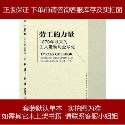 劳工的力量 [美]贝弗里·J.西尔弗(Beverly J. Silver) 社会科学文献出版 97875097696