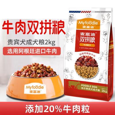 《向往的生活同款》麥富迪狗糧貴賓泰迪成犬專用牛肉雙拼糧2kg 主糧