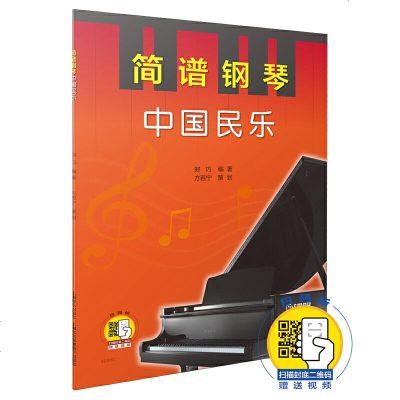 简谱钢琴·中国民乐(附扫码视频)