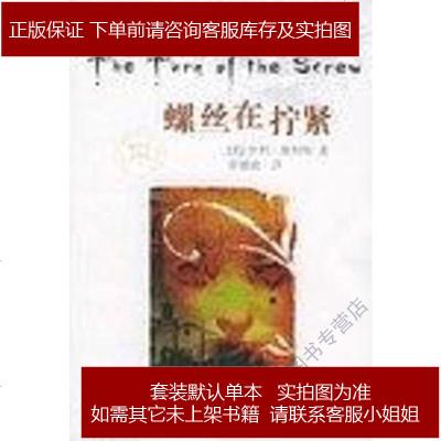 螺絲在擰緊 [美]亨利·詹姆斯 四川人民出版社 9787220069635
