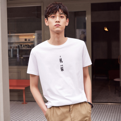 【99元4件】美特斯邦威短袖T恤男士夏新款l簡潔圓領短袖T恤商場同款