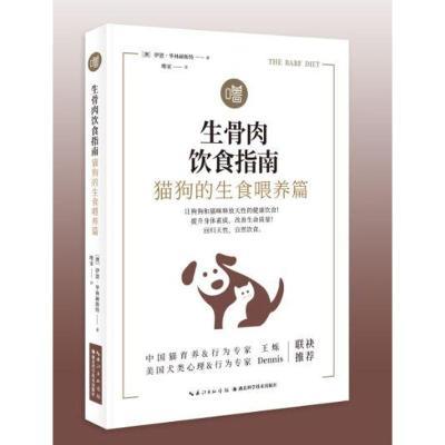 生骨肉飲食指南:貓狗的生食喂養篇 伊恩·畢林赫斯特 著 嚕家 譯 生活 文軒網