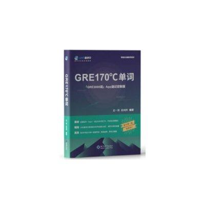學而思新版 考滿分 GRE170°單詞  首本與App完美結合的多維背詞的GRE詞匯書