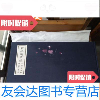 【二手9成新】妙法蓮華經明宣德七年抄本,平湖博物館藏 9783552019674