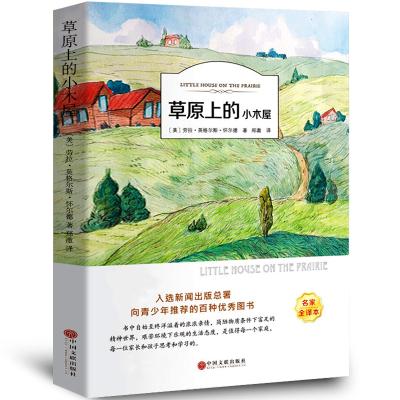 草原上的小木屋 美 英格斯.懷德少兒童書籍書 3-6三四五六二年級小學生課外讀物 8-7-10-9-12歲閱讀圖書