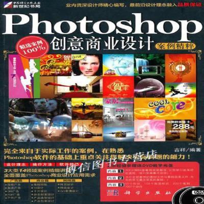 正版Photoshop创意商业设计案例精粹吉祥著科学出版社科学出版社