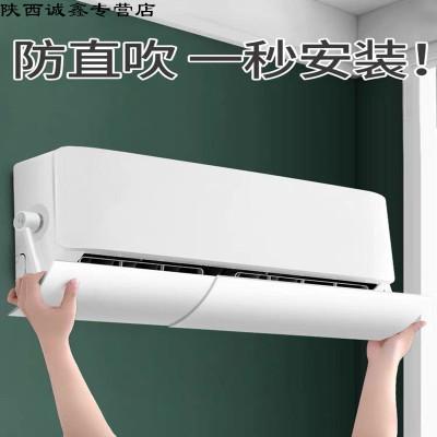 幫客材配 喆赫 家用空調擋風板防直吹冷氣風口可伸縮導風板壁掛式通用遮風罩