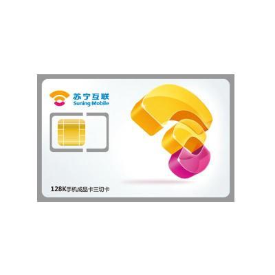 蘇寧互聯AA靚號 聯通、電信、移動制式 電話卡 手機卡