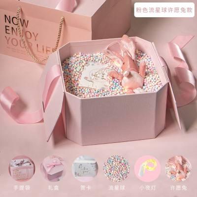 生日禮物盒伴手禮盒禮品包裝空盒子網紅流星球女生版少女心ins風
