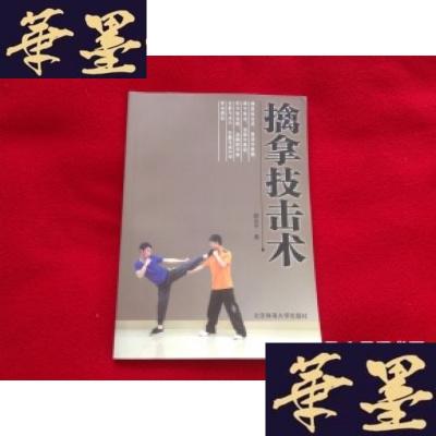 正版舊書擒拿技擊術【正版原版.一版一印】