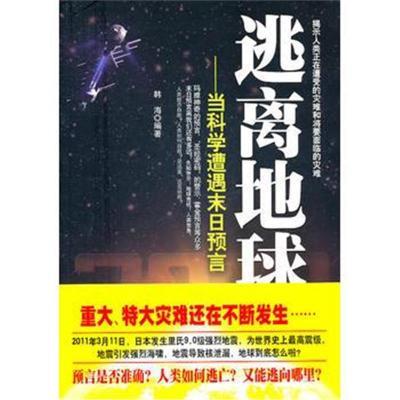 逃离地球-当科学遭遇末日预言韩海9787801417534台海出版社