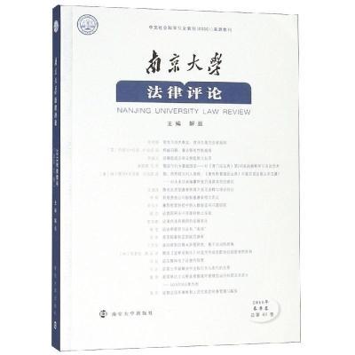 南京大學法律評論(2018年春季卷)