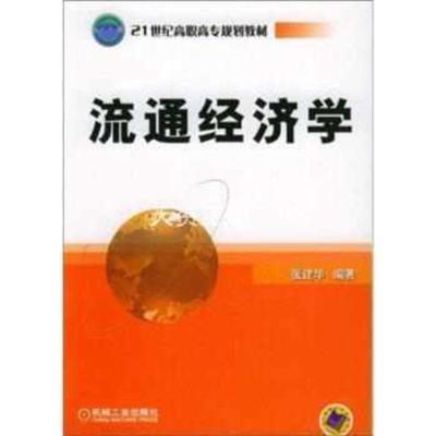 【二手9成新】流通經濟學 張建華 機械工業出版社